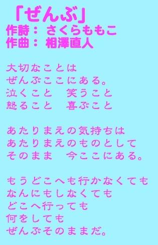 さくらももこ「ぜんぶ」 の歌詞とア・カペラ歌唱_e0310216_14244546.jpg