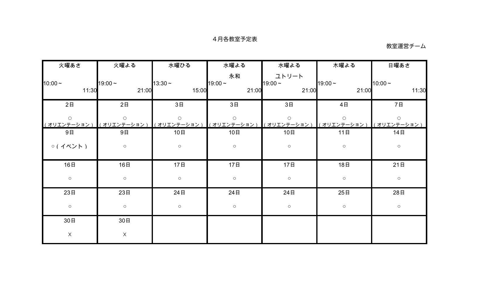 4月教室予定表(改)_e0175020_20114041.jpeg