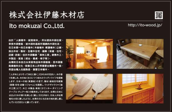 台湾 台北にて展示販売_f0355622_15515352.png
