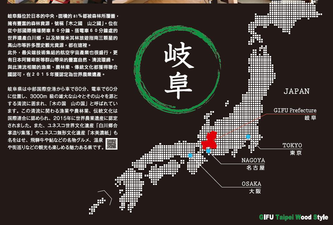 台湾 台北にて展示販売_f0355622_15520269.png