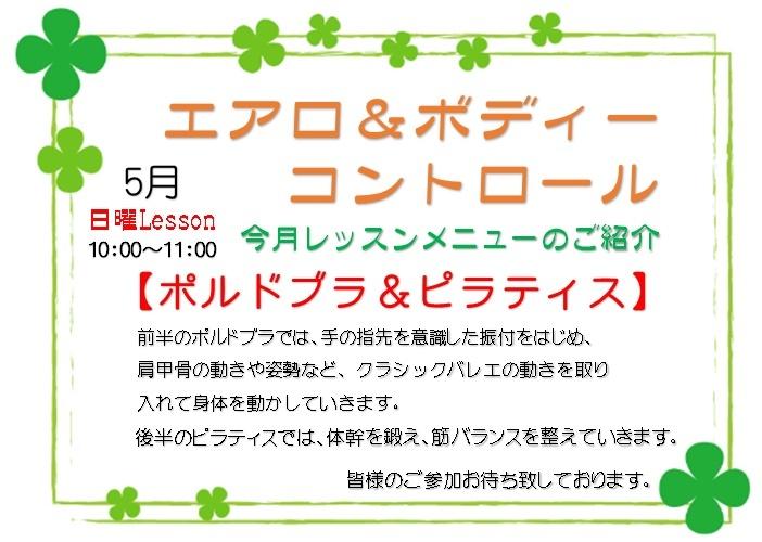 5月のエアロ&ボディーコントロールのお知らせ_d0180431_14102663.jpg