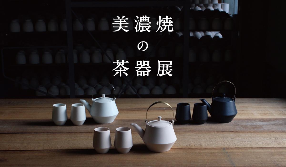 4/27(土)-5/26(日)美濃焼の茶器展