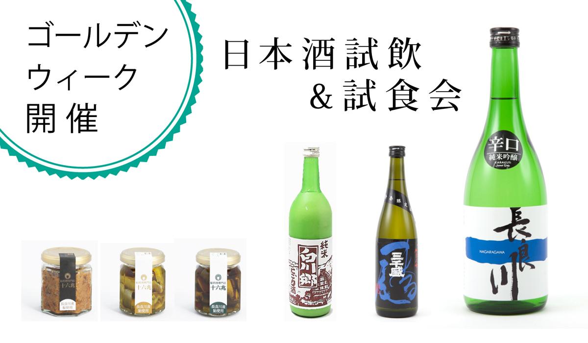 4/27(土)-5/5(日) ゴールデンウィーク日本酒試飲会&試食会