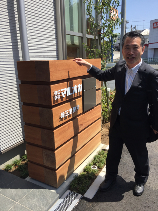 木造のマルオカ埼玉営業所新事務所見学_f0070542_08521315.jpg