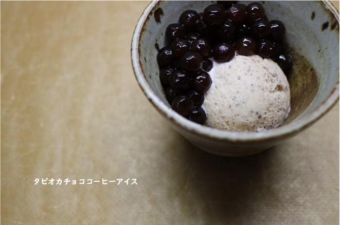 食材を作り切る習慣 ~味変で楽しむタピオカアイス~_e0343145_19484191.jpg