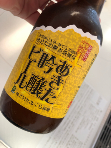 週末、珍しいビール。_f0207146_07422748.jpg
