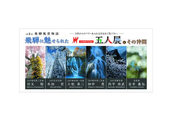 飛騨に魅せられた風景写真愛好家6人による 第2回「飛騨風景物語」写真展(岐阜)_c0142549_13023718.jpg