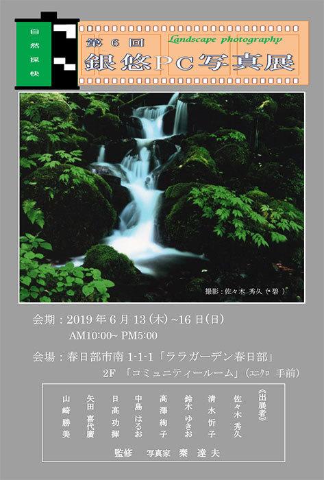 第6回 銀悠PC写真展「自然採快」(埼玉)_c0142549_13054625.jpg