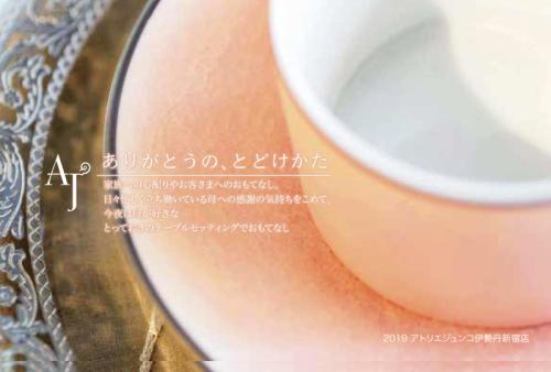 新宿伊勢丹:Atelier Junko_c0181749_22530289.jpg