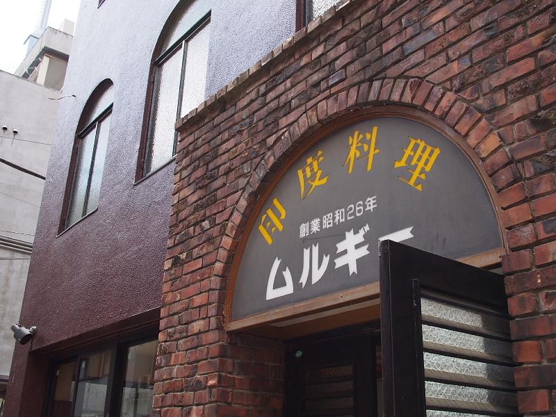 【珠玉のカレー】渋谷の老舗「ムルギー」の玉子入りムルギーカリー &その界隈_b0008655_17014960.jpg