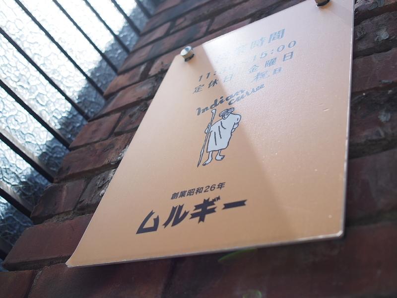 【珠玉のカレー】渋谷の老舗「ムルギー」の玉子入りムルギーカリー &その界隈_b0008655_17020190.jpg