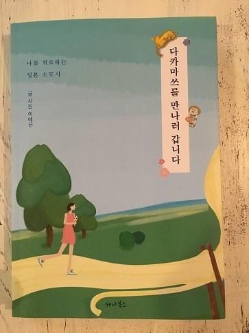 韓国より_c0227958_16065109.jpg