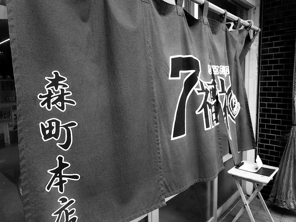 森町「7福神」で限定「陽だまりのチーズつけ麺」_e0220163_17243829.jpg
