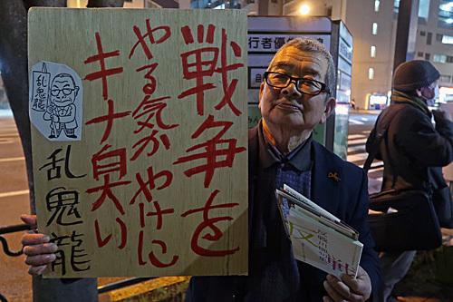 No War! No Nukes! No Abe! カメコレ_a0188487_18051163.jpg