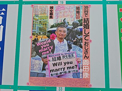 渋谷ハチ公前_a0188487_18160504.jpg