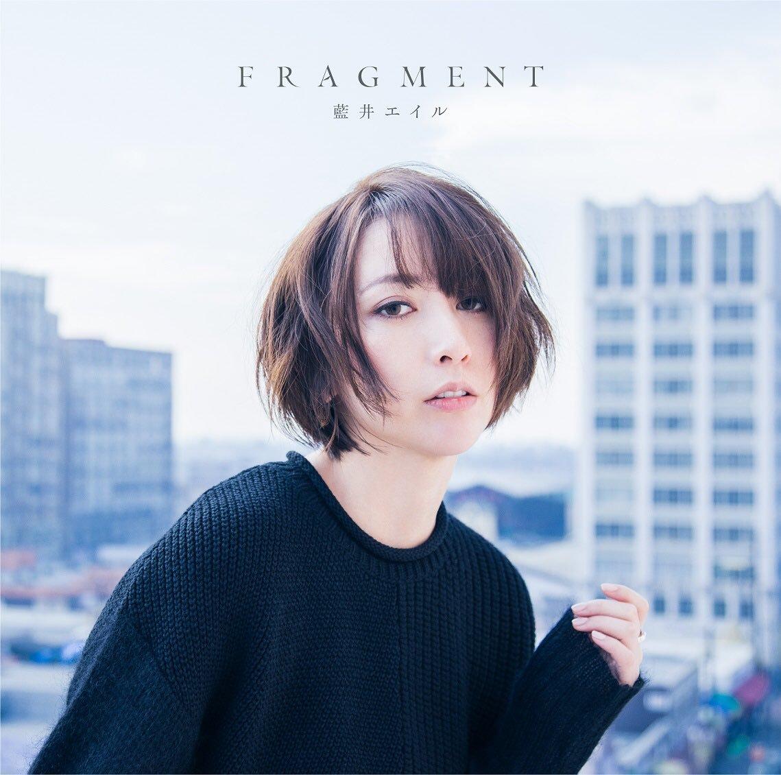 藍井エイル『FRAGMENT』:明るく咲いた歌声、拾い集めたカケラ、浮かび上がる新しい道_b0078188_21522648.jpg