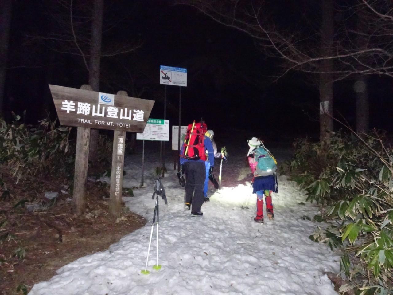 羊蹄山ご来光登山、2019.4.21ー同行者からの写真ー_f0138096_18254748.jpg