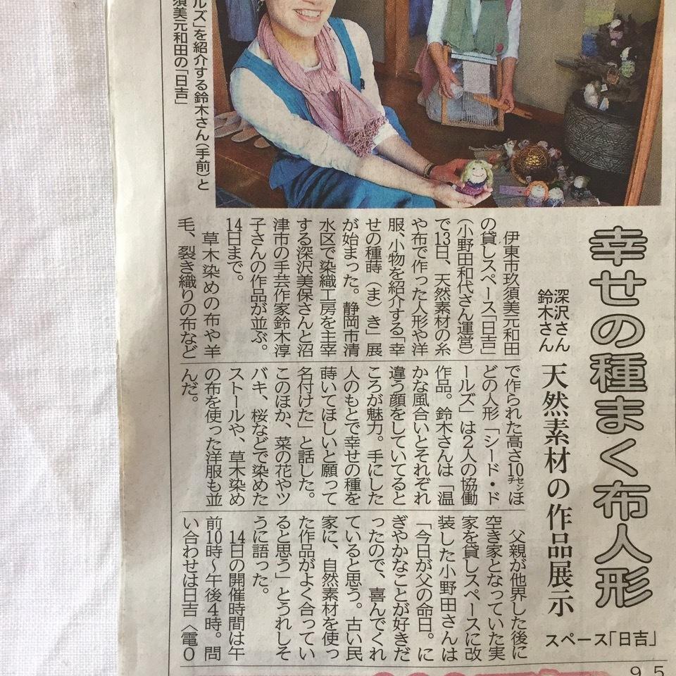 伊豆新聞_e0401402_08515845.jpeg