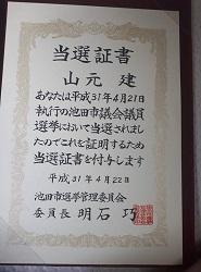 すべては2015年4月27日の石橋西口宣伝から始まりました_c0133503_17505384.jpg