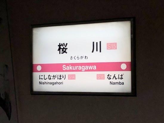 大阪へ(2019春)_e0303005_22312062.jpeg