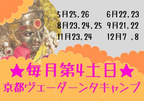 毎月第4土日 京都ヴェーダーンタキャンプ_d0103413_08322977.png