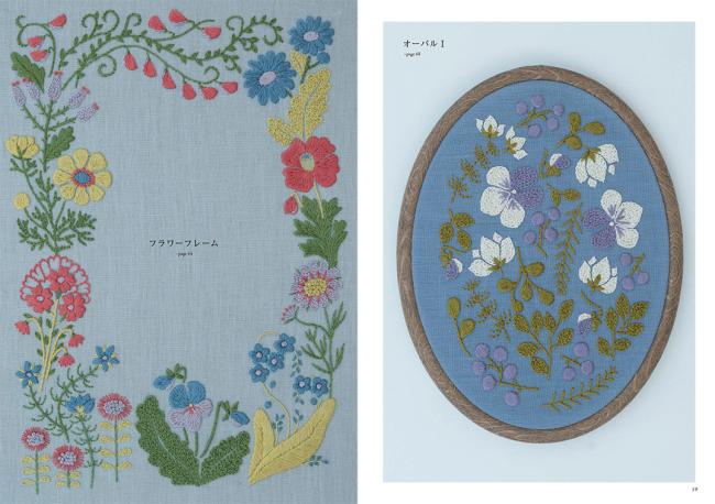 【新刊のご紹介】PieniSieniさん『PieniSieniのボタニカル刺繍』_f0357923_12325667.jpg
