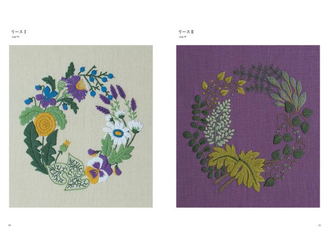 【新刊のご紹介】PieniSieniさん『PieniSieniのボタニカル刺繍』_f0357923_12325755.jpg