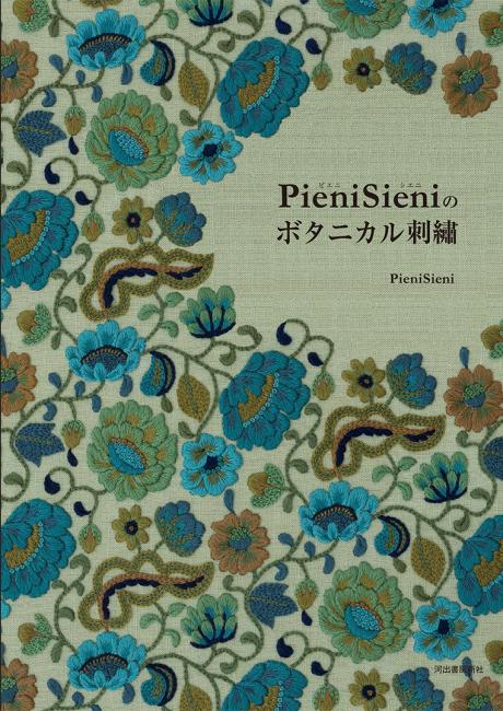 【新刊のご紹介】PieniSieniさん『PieniSieniのボタニカル刺繍』_f0357923_12325768.jpg
