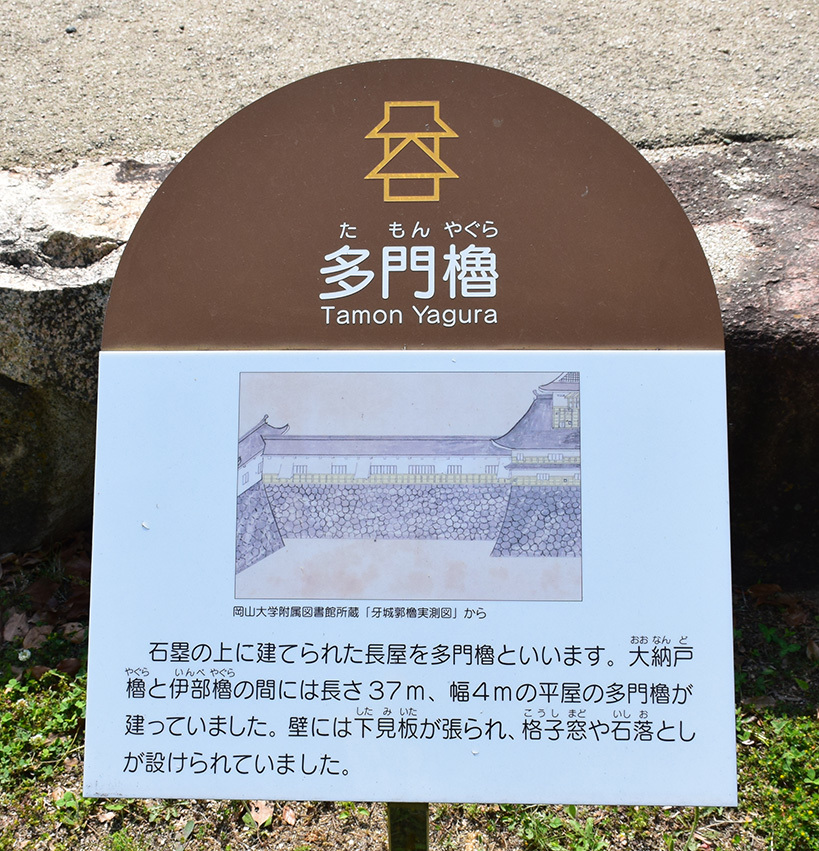 漆黒の烏城、備前岡山城を歩く。 その3「本丸中の段」_e0158128_18405058.jpg