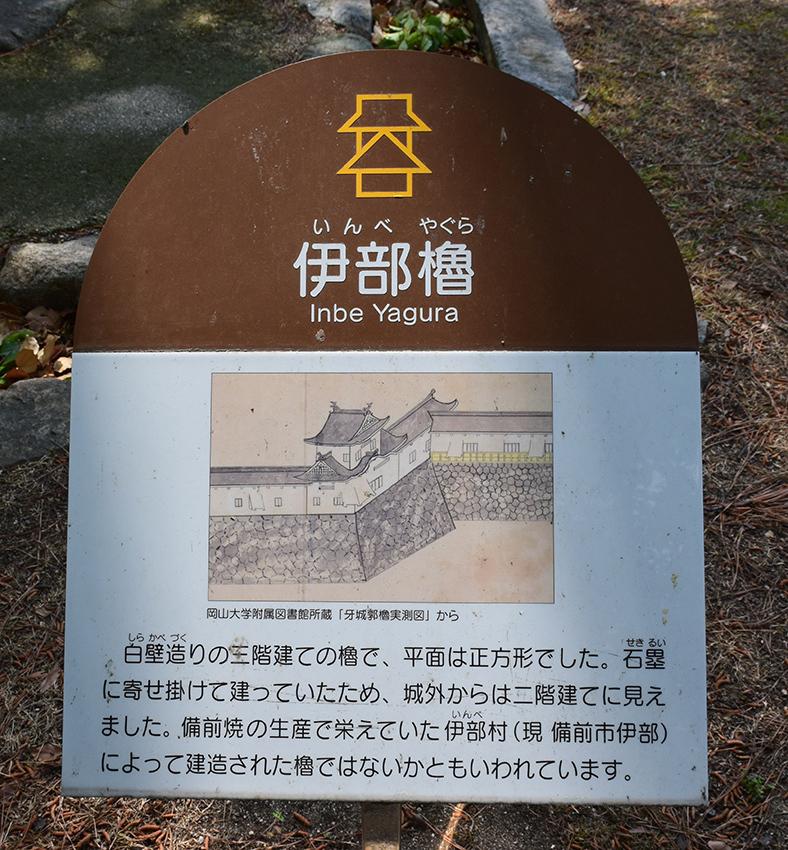 漆黒の烏城、備前岡山城を歩く。 その3「本丸中の段」_e0158128_18433379.jpg