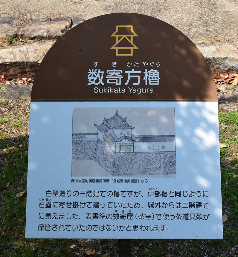漆黒の烏城、備前岡山城を歩く。 その3「本丸中の段」_e0158128_18485206.jpg