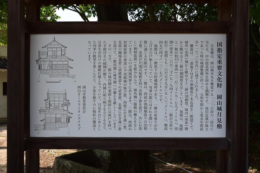 漆黒の烏城、備前岡山城を歩く。 その3「本丸中の段」_e0158128_18543095.jpg