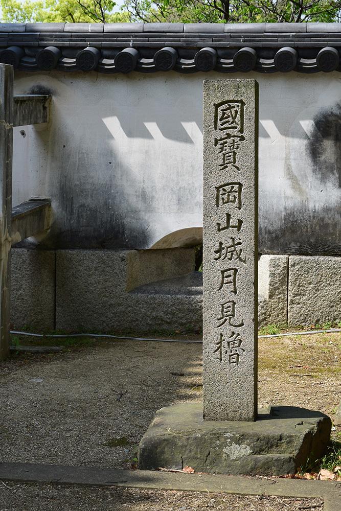 漆黒の烏城、備前岡山城を歩く。 その3「本丸中の段」_e0158128_18543881.jpg