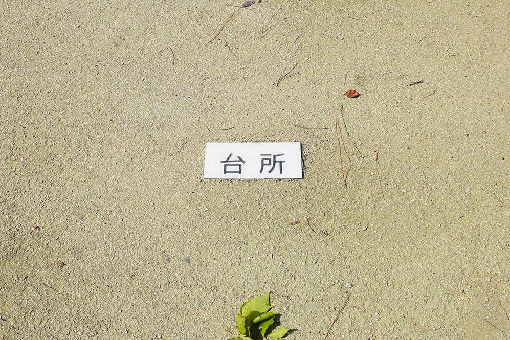 漆黒の烏城、備前岡山城を歩く。 その3「本丸中の段」_e0158128_19044475.jpg