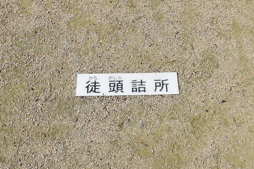 漆黒の烏城、備前岡山城を歩く。 その3「本丸中の段」_e0158128_19044842.jpg
