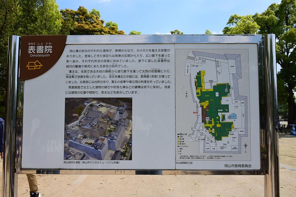 漆黒の烏城、備前岡山城を歩く。 その3「本丸中の段」_e0158128_19045104.jpg