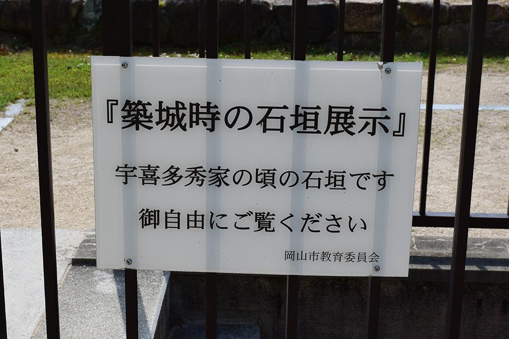 漆黒の烏城、備前岡山城を歩く。 その3「本丸中の段」_e0158128_19200011.jpg