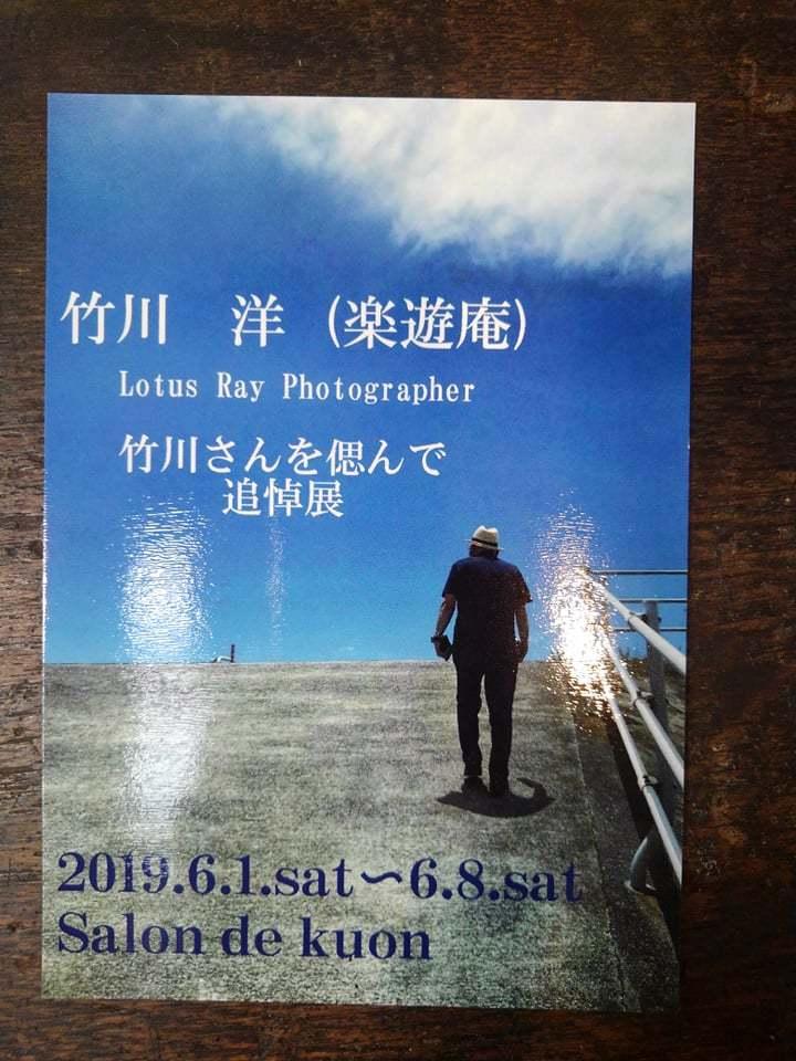 楽さんを偲ぶ会_e0120837_17011643.jpg