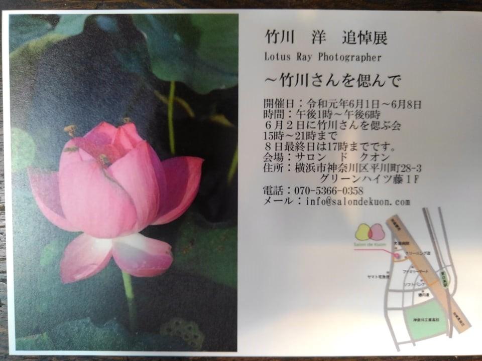 楽さんを偲ぶ会_e0120837_17014043.jpg