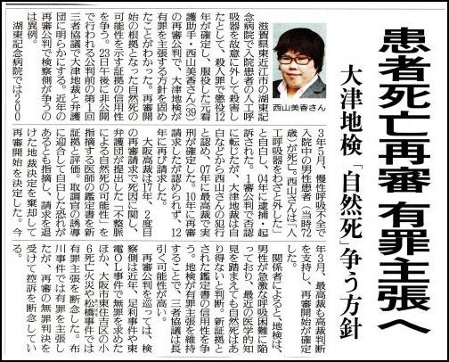 「湖東記念病院事件」、まさかの展開!_d0024438_19033192.jpg