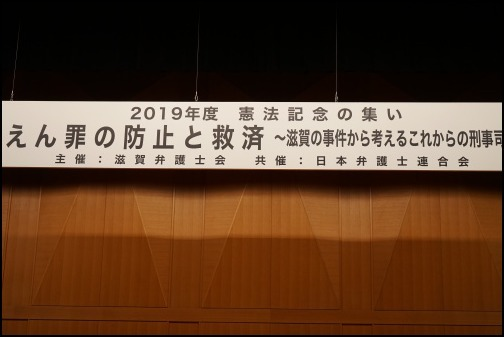 「湖東記念病院事件」、まさかの展開!_d0024438_19183232.jpg