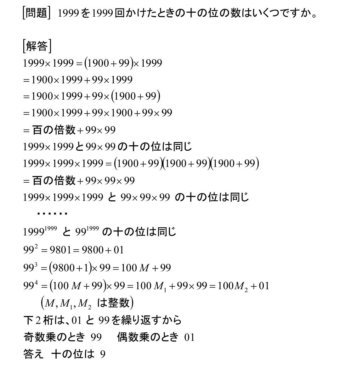 算数オリンピック<43-1>整数のかけ算_b0368745_16554443.jpg