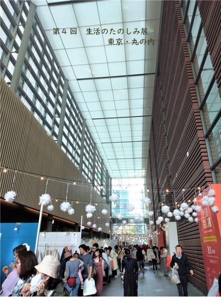 オフィスの街で『生活のたのしみ展 | 東京・丸の内』_e0343145_21473400.jpg