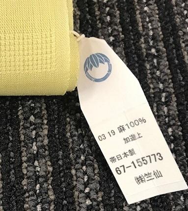 野田さんコンサート・大島紬にまいづる帯・竺仙兎麻帯入荷。_f0181251_15343837.jpg