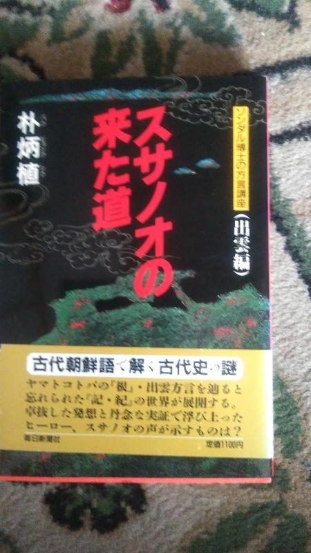 小室圭・天皇・大本教・太陽神_d0241558_09204893.jpg