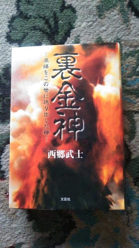 「 天皇陛下万歳 」の空気に飲み込まれると「 一億総玉砕 」の炎に焼き尽くされる! _d0241558_11284267.jpg
