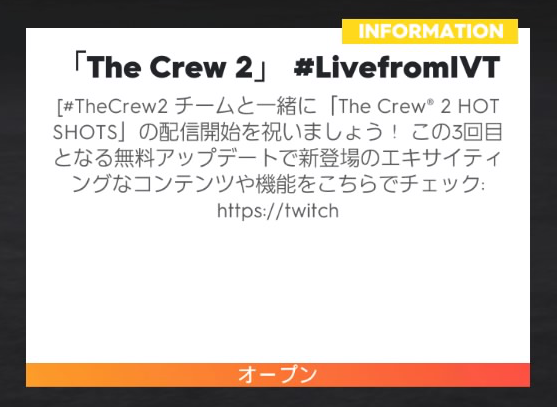 ゲーム「THE CREW2 無料大型アップデート第3弾!!?」_b0362459_23264278.png