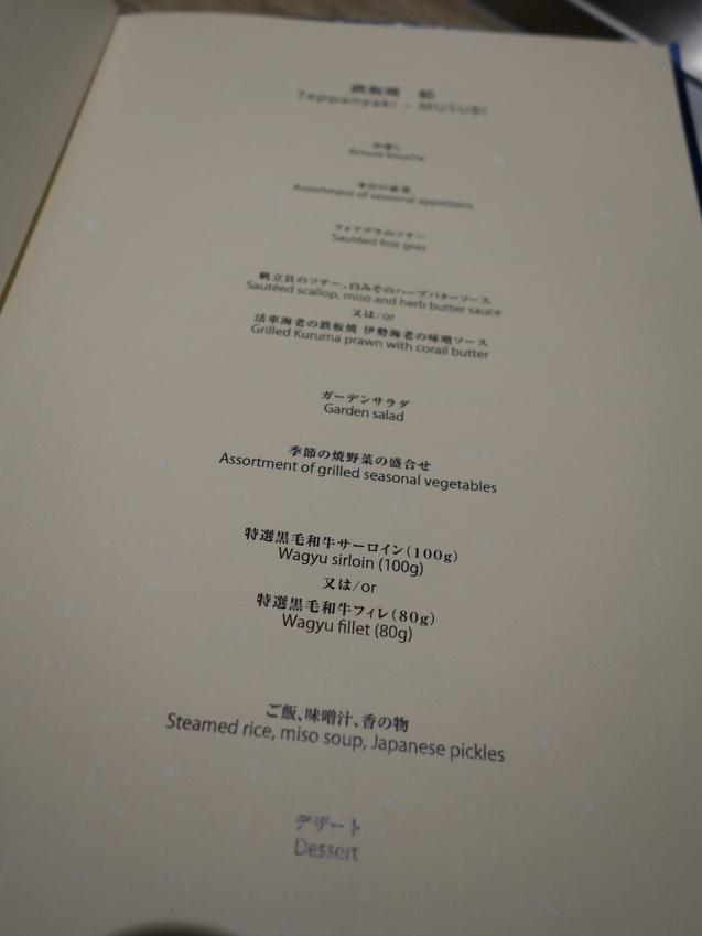 ポイントで宿泊@ヒルトン東京 (2) 「十二颯」で夕食_b0405262_180983.jpg