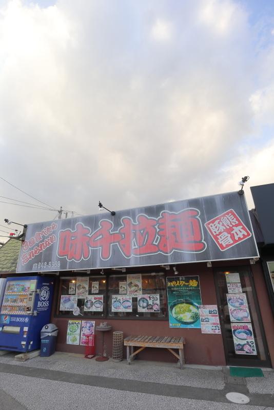 味千ラーメン 横内店_a0077663_16333599.jpg