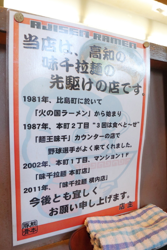 味千ラーメン 横内店_a0077663_17074123.jpg